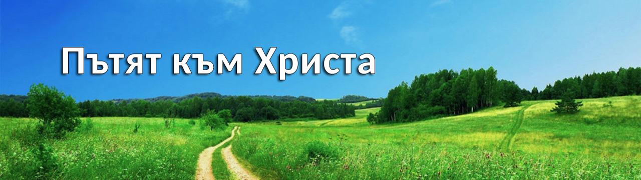 Пътят към Христа- Корица
