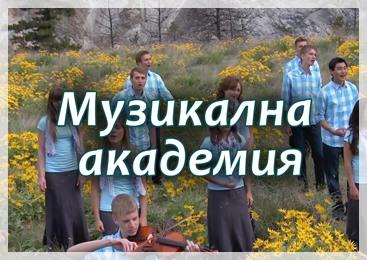 Музикална академия