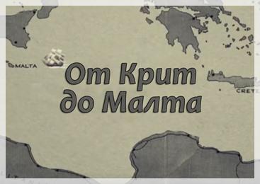 От Крит до Малта