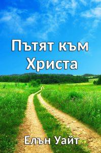 Пътят към Христа