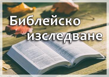 Библейско изследване 2