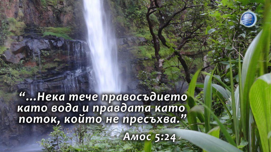 Амос 5-24