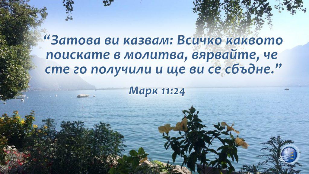 Марк 11-24
