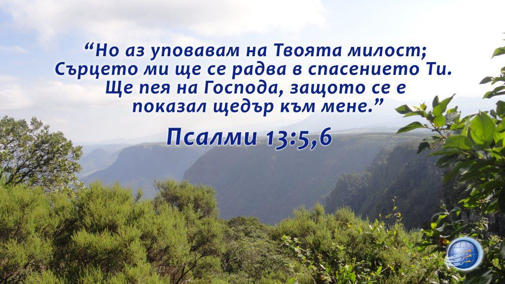Псалми 13-5-6
