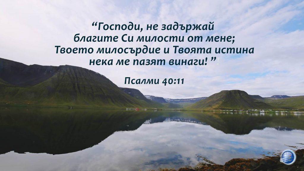 Psalm40-11 - Copy