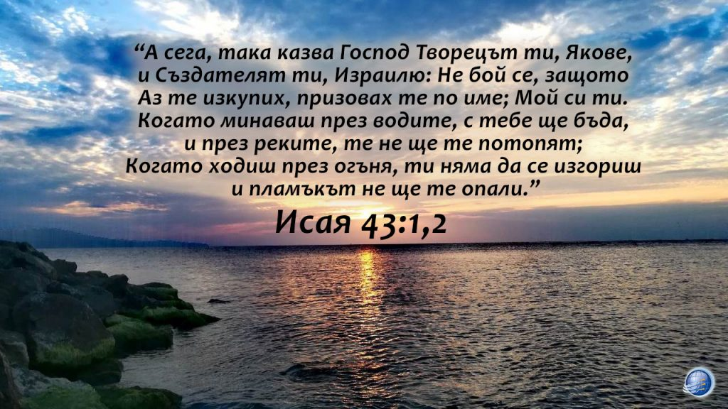 Исая 43-1-2