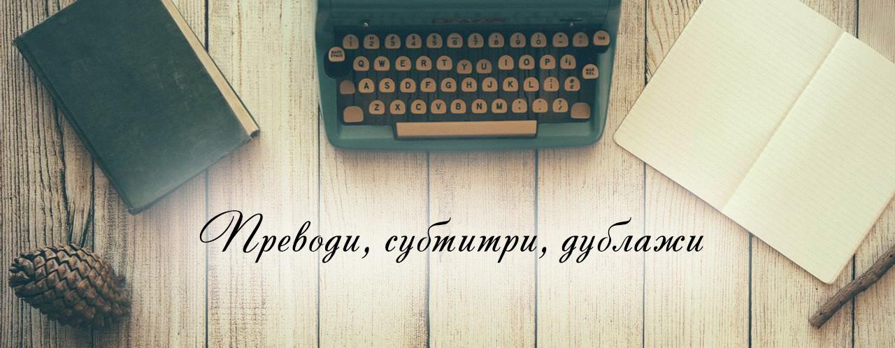Преводи субтитри дублажи