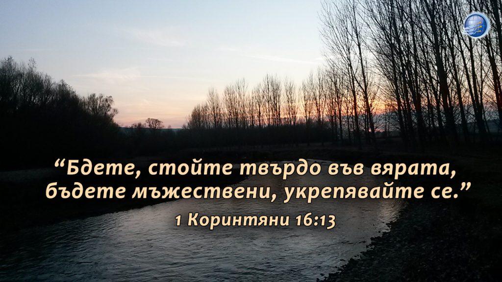 1Korintqni16-13