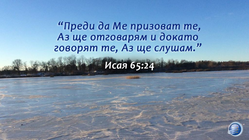 Isaq 65-24