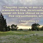 2 Korintqni 5-1
