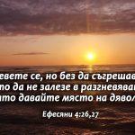 Efesqni 4-26-27