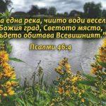Psalmi 46-4