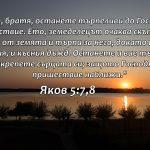 Яков 5-7-8 - Copy