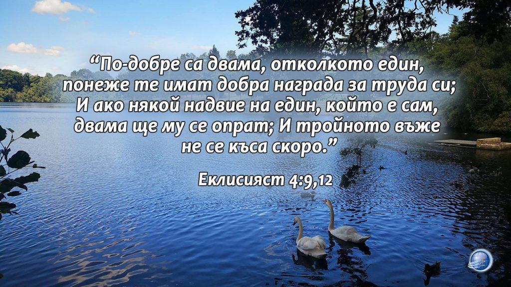 Eklisiast4-9-12 – Копие