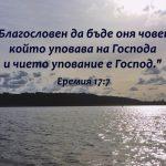Eremiq 17-7 – Копие