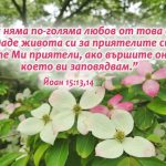 Joan 15-13-14 – Копие