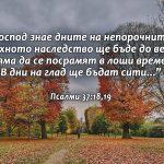 Псалми 37-18-19