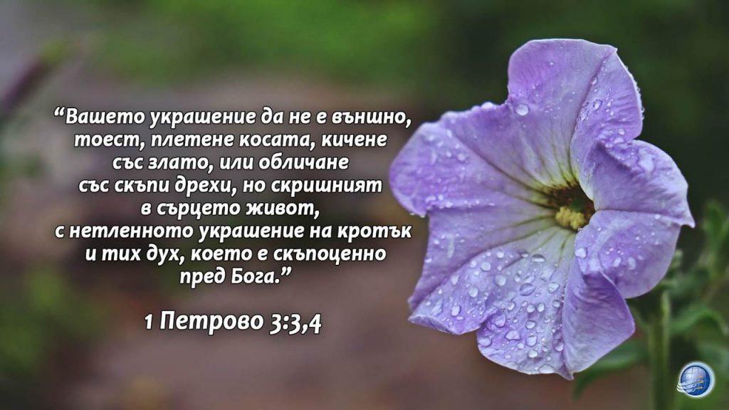 1Petrovo3-3-4 - Copy