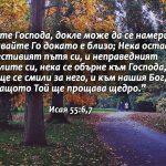 Web-Isaq55-6-7 – Копие