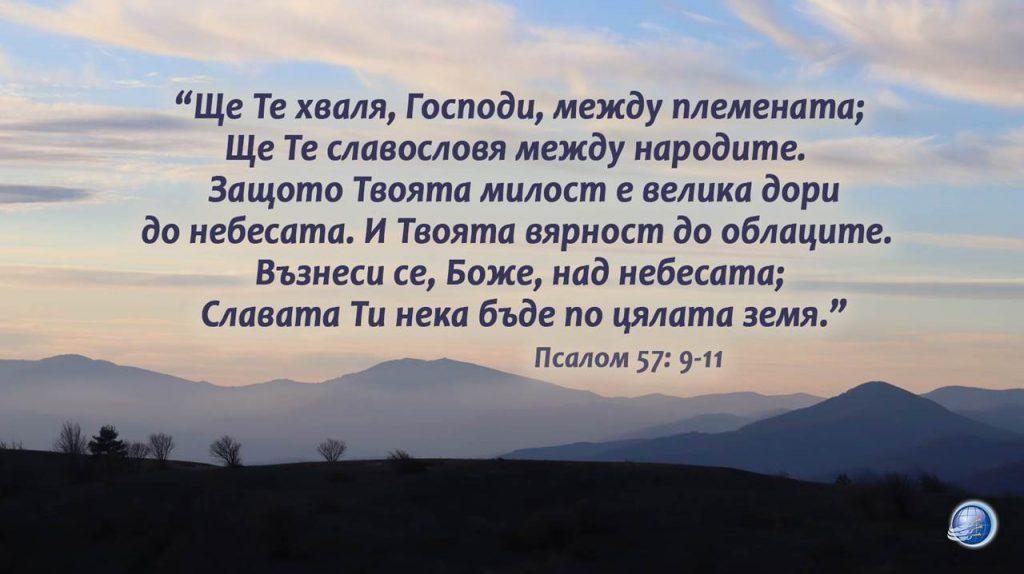 Psalom 57-9-11 - Copy