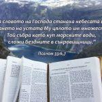 Psalom33-6-7