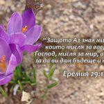 Еремия 29-11 - Copy
