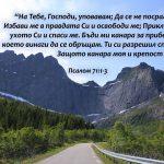 Psalm 71-1-3 - Copy