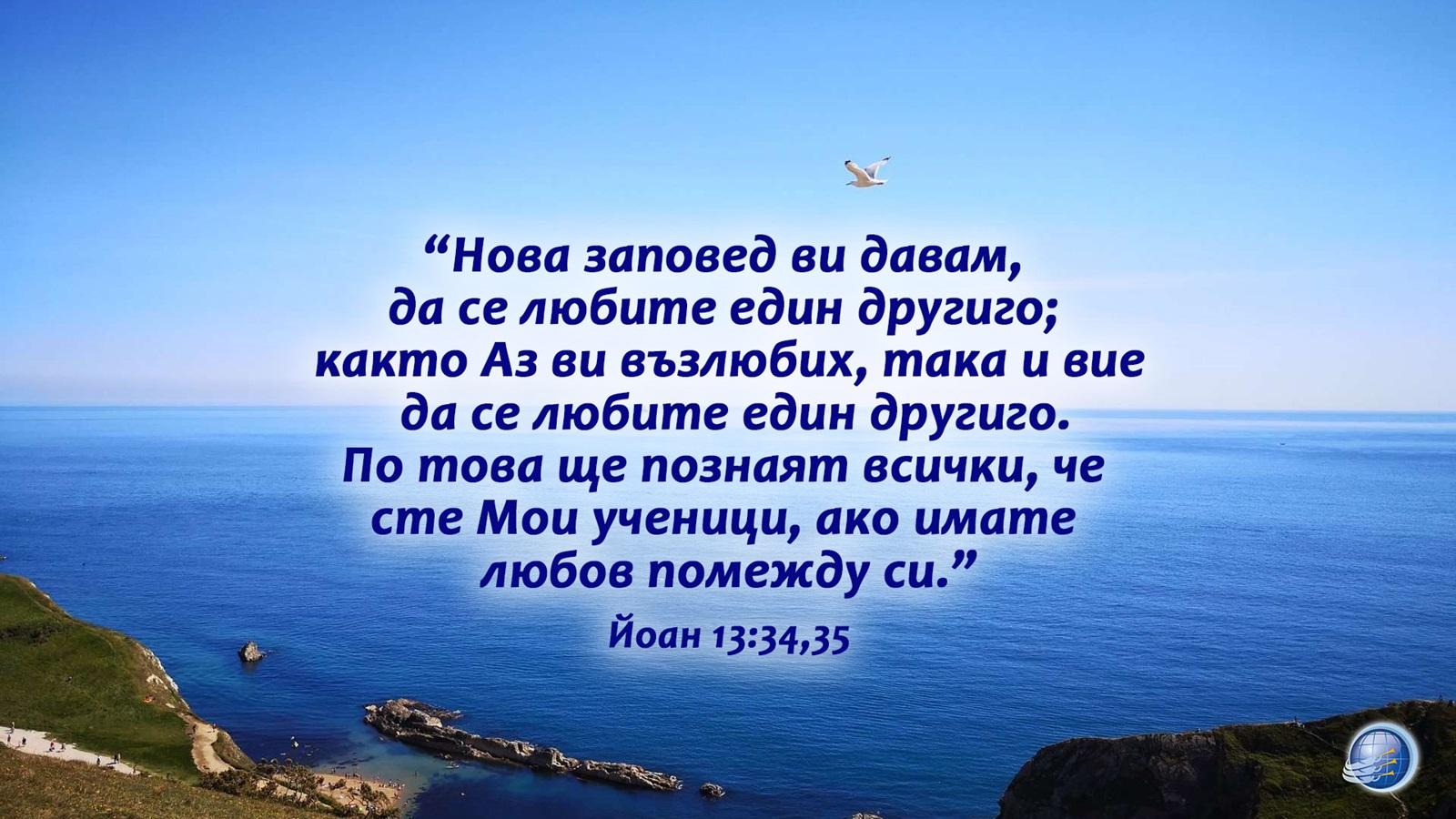 Joan 13-34-35 - Copy