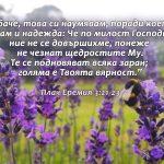 PlachEremiq3-21-23 - Copy