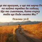 Psalmi 32-8 - Copy