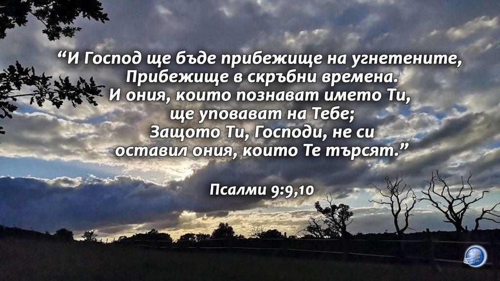 Psalmi 9-9-10