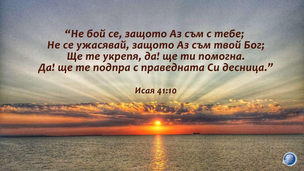Isaq 41-10 - Copy
