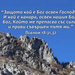 Psalom 18-31-32 - Copy