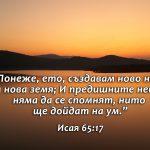 Isaq 65-17