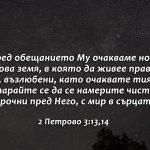 2Petrovo 3-13-14