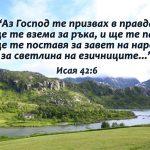 Isaq 42-6 - Copy