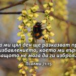 Psalmi 71-15