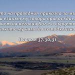 Psalom 37-30 - Copy