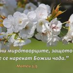 Matei 5-9 - Copy
