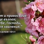 Psalmi 101_1 - Copy