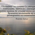 2Psalmi 65-6-7