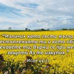 Isaq 44-22 - Copy
