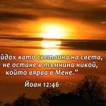 Joan 12-46 - Copy