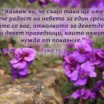 Luka 15-7