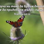 Psalmi 90-12 - Copy